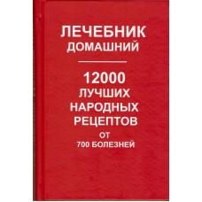 Лечебник домашний. 12000 лучших народных рецептов от 700 болезней.