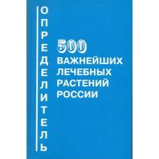 Определитель. 500 важнейших лечебных растений России.